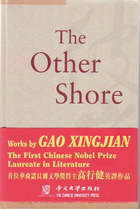 The Other Shore. GAO XINGJIAN.
